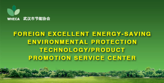 Foreign Excellent Energy-Saving Environmental Protection Technology/Product Promotion Service Center